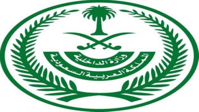 الداخلية: القصاص من مواطن قتل آخر بالرصاص في الرياض